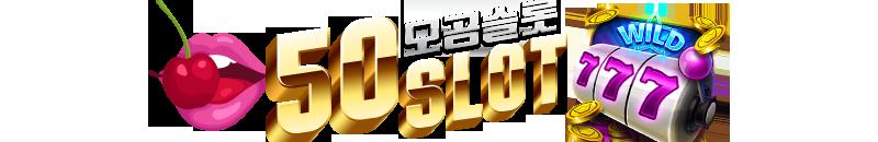 50 Slot image